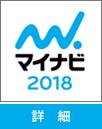 マイナビ就職セミナー 北信越U・I・Jターン 東京会場