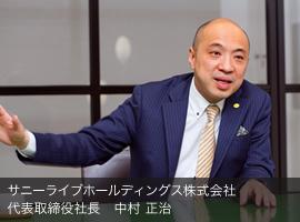 サニーライブグループホールディングス株式会社CEO 中村 正治