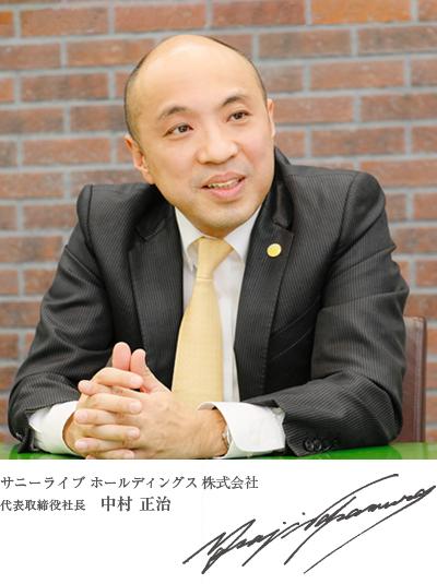 サニーライブホールディングス株式会社代表取締役 中村 正治