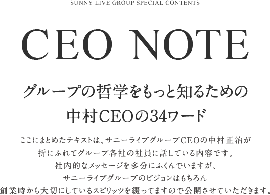 CEO NOTE