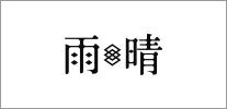 雨晴/国産クラフト雑貨