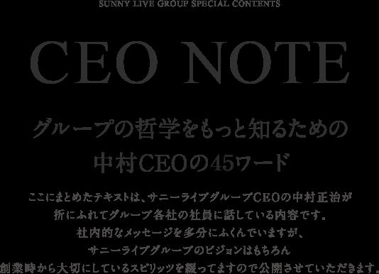 CEO NOTE